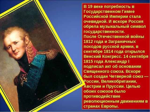 В 19 веке потребность в Государственном Гимне Российской Империи стала очевид...