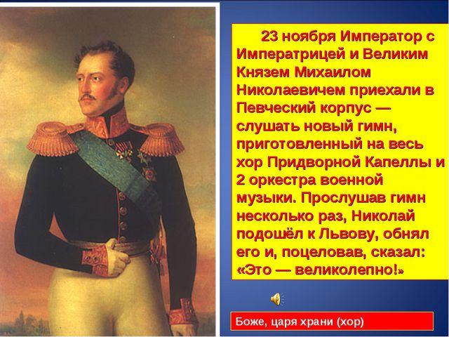 23 ноября Император с Императрицей и Великим Князем Михаилом Николаевичем пр...
