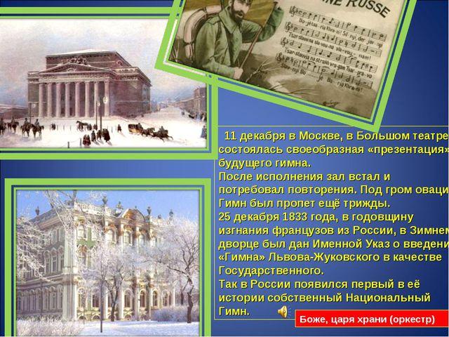 11 декабря в Москве, в Большом театре состоялась своеобразная «презентация»...