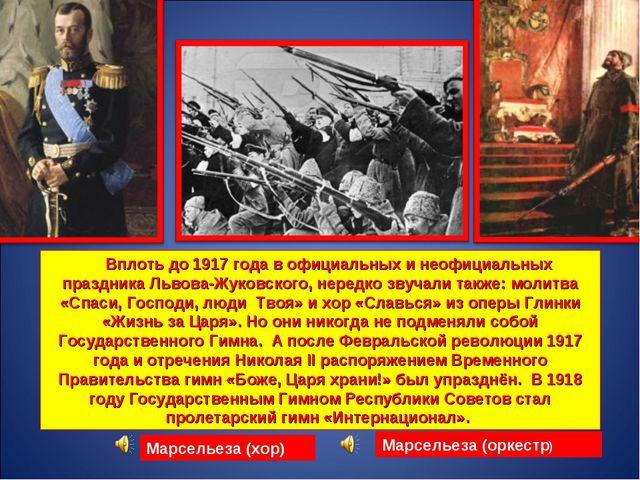 Вплоть до 1917 года в официальных и неофициальных праздника Львова-Жуковског...
