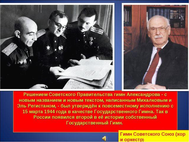 Решением Советского Правительства гимн Александрова - с новым названием и нов...