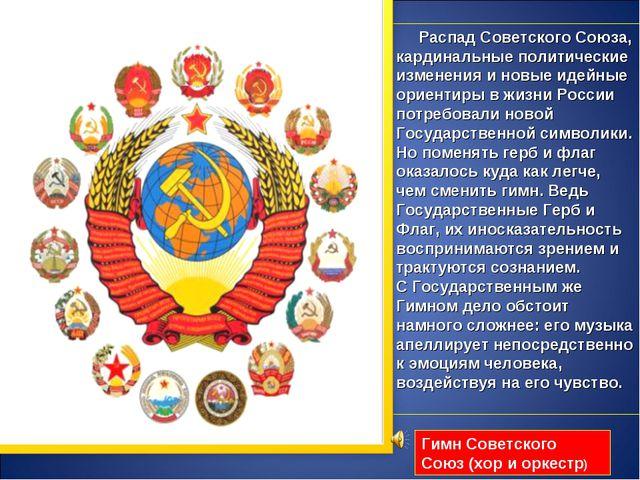 Распад Советского Союза, кардинальные политические изменения и новые идейные...