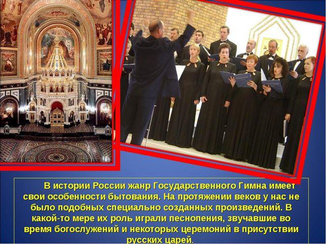 В истории России жанр Государственного Гимна имеет свои особенности бытовани...