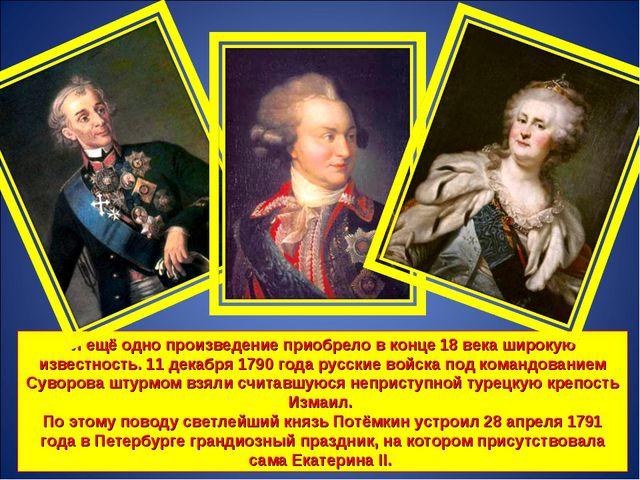 И ещё одно произведение приобрело в конце 18 века широкую известность. 11дек...