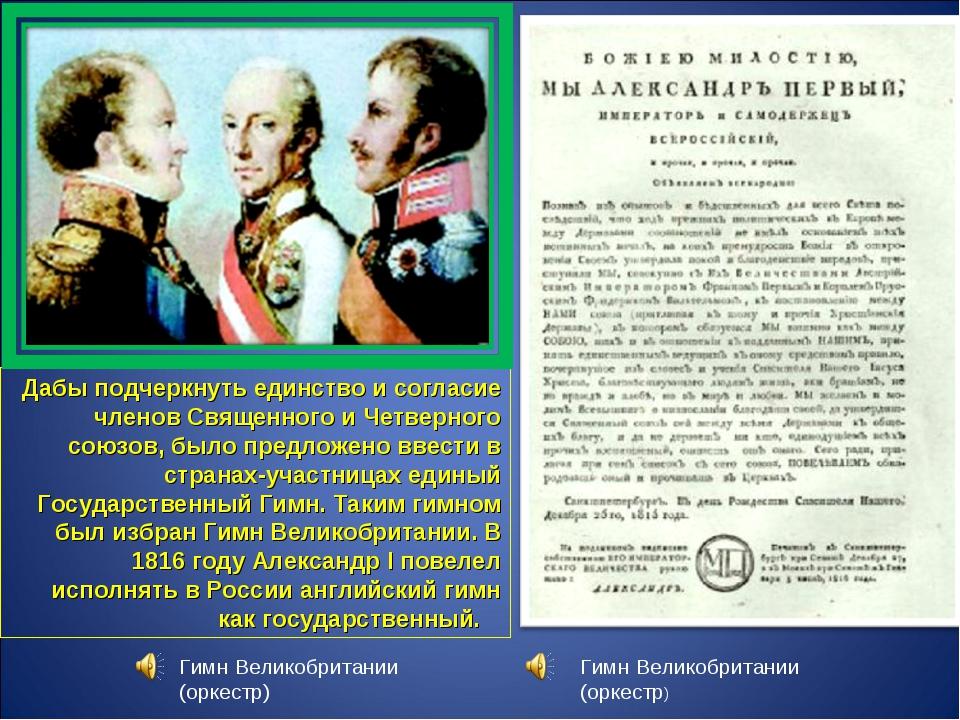Дабы подчеркнуть единство и согласие членов Священного и Четверного союзов,...