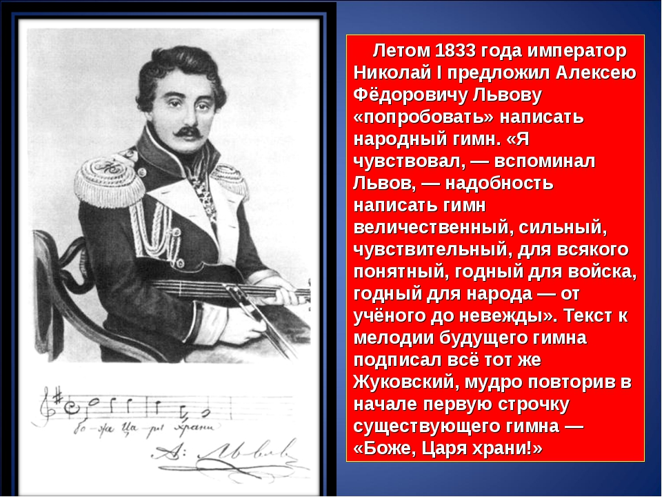 Летом 1833 года император НиколайI предложил Алексею Фёдоровичу Львову «поп...