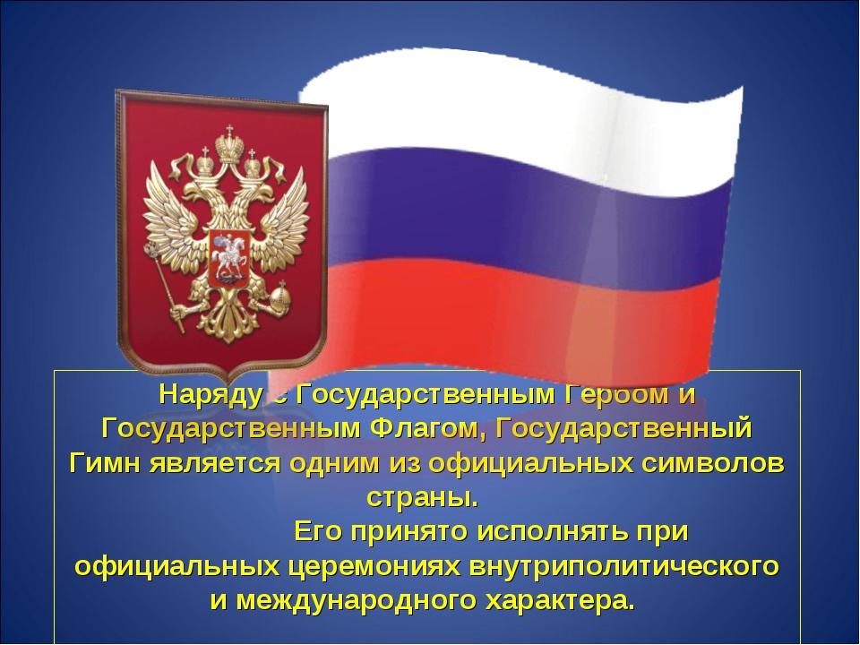 Наряду с Государственным Гербом и Государственным Флагом, Государственный Гим...