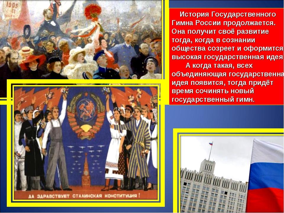История Государственного Гимна России продолжается. Она получит своё развити...