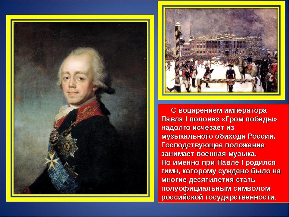 С воцарением императора ПавлаI полонез «Гром победы» надолго исчезает из му...
