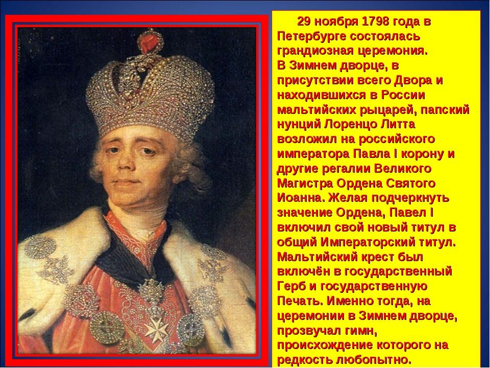 29ноября 1798 года в Петербурге состоялась грандиозная церемония. ВЗимнем...