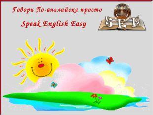 Говори По-английски просто Speak English Easy