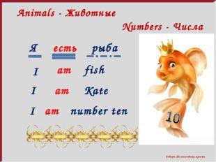 Говори По-английски просто Numbers - Числа Animals - Животные Я есть рыба I