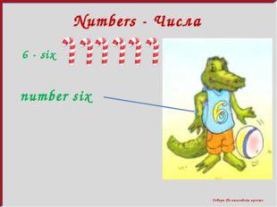Говори По-английски просто Numbers - Числа 6 - six number six