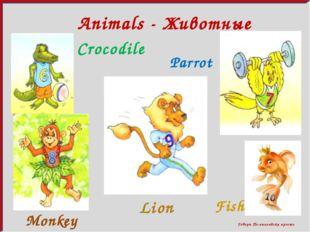 Говори По-английски просто Animals - Животные Crocodile Parrot Lion Fish Mon