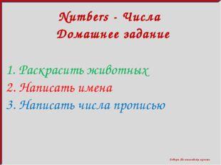 Говори По-английски просто Numbers - Числа Домашнее задание 1. Раскрасить жи