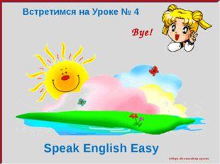 Говори По-английски просто Встретимся на Уроке № 4 Bye! Speak English Easy