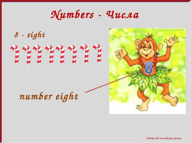 Говори По-английски просто Numbers - Числа 8 - eight number eight