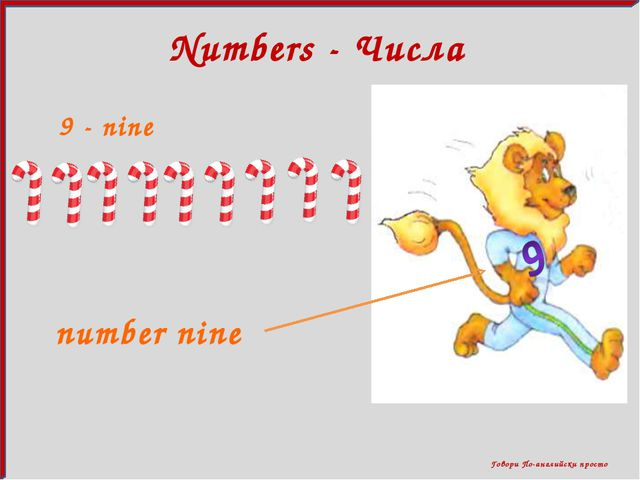 Говори По-английски просто Numbers - Числа 9 - nine number nine