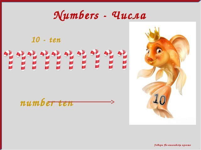 Говори По-английски просто Numbers - Числа 10 - ten number ten