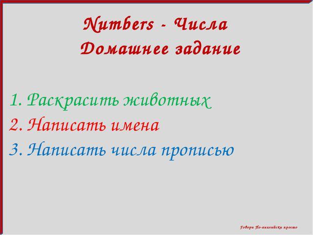 Говори По-английски просто Numbers - Числа Домашнее задание 1. Раскрасить жи...