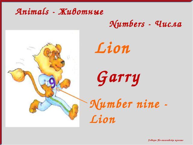 Говори По-английски просто Numbers - Числа Animals - Животные Lion Garry Num...