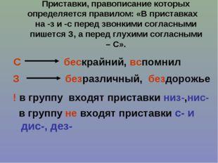 Приставки, правописание которых определяется правилом: «В приставках на -з и