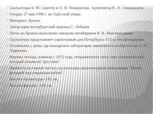 Скульпторы Б. М. Сергеев и О. Н. Панкратова. Архитектор В. Л. Спиридонов. Отк