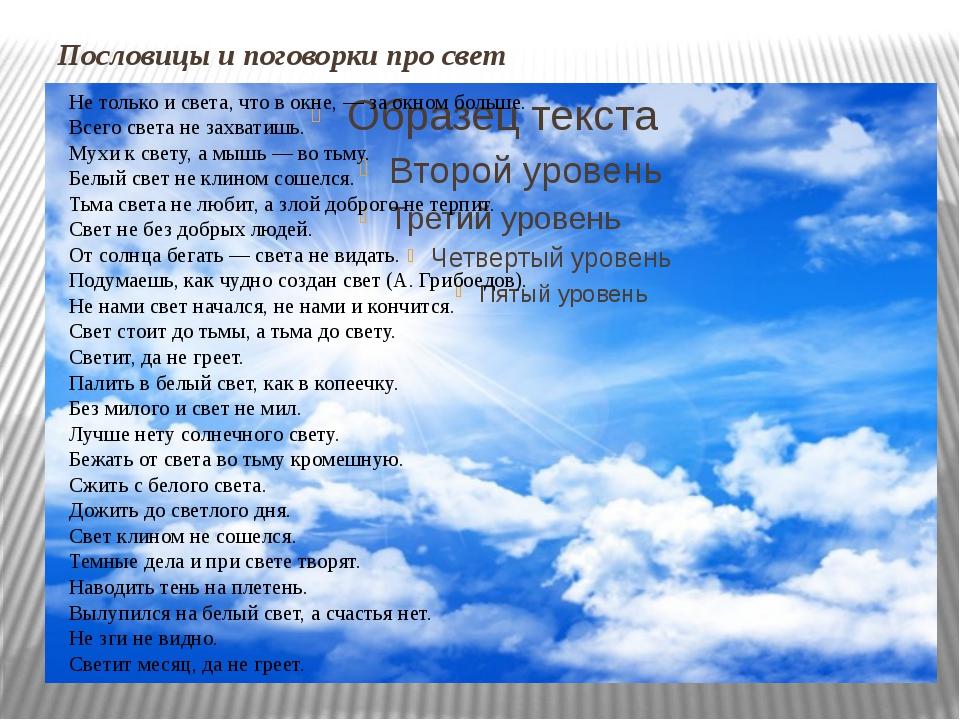 Пословицы и поговорки про свет Не только и света, что в окне, — за окном боль...