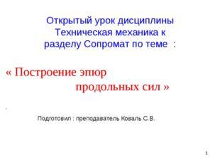 * Открытый урок дисциплины Техническая механика к разделу Сопромат по теме :