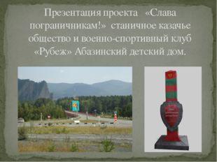 Презентация проекта «Слава пограничникам!» станичное казачье общество и военн