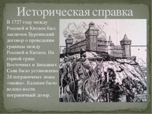 Историческая справка В 1727 году между Россией и Китаем был заключен Буреинск