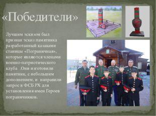 «Победители» Лучшим эскизом был признан эскиз памятника разработанный казакам