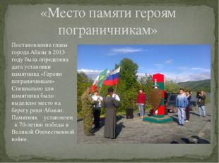 «Место памяти героям пограничникам» Постановление главы города Абазы в 2013 г