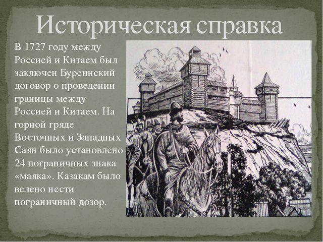 Историческая справка В 1727 году между Россией и Китаем был заключен Буреинск...