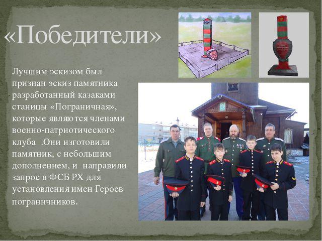 «Победители» Лучшим эскизом был признан эскиз памятника разработанный казакам...