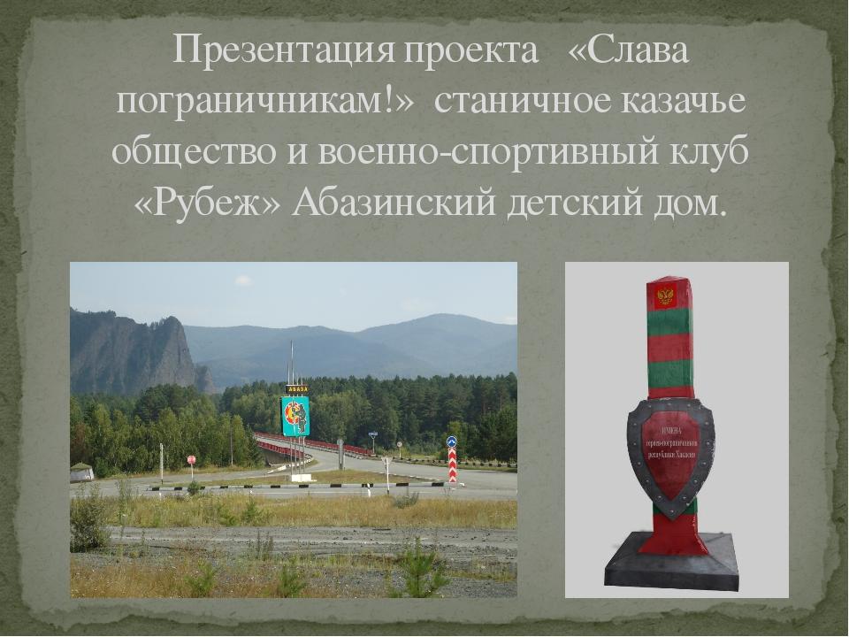 Презентация проекта «Слава пограничникам!» станичное казачье общество и военн...