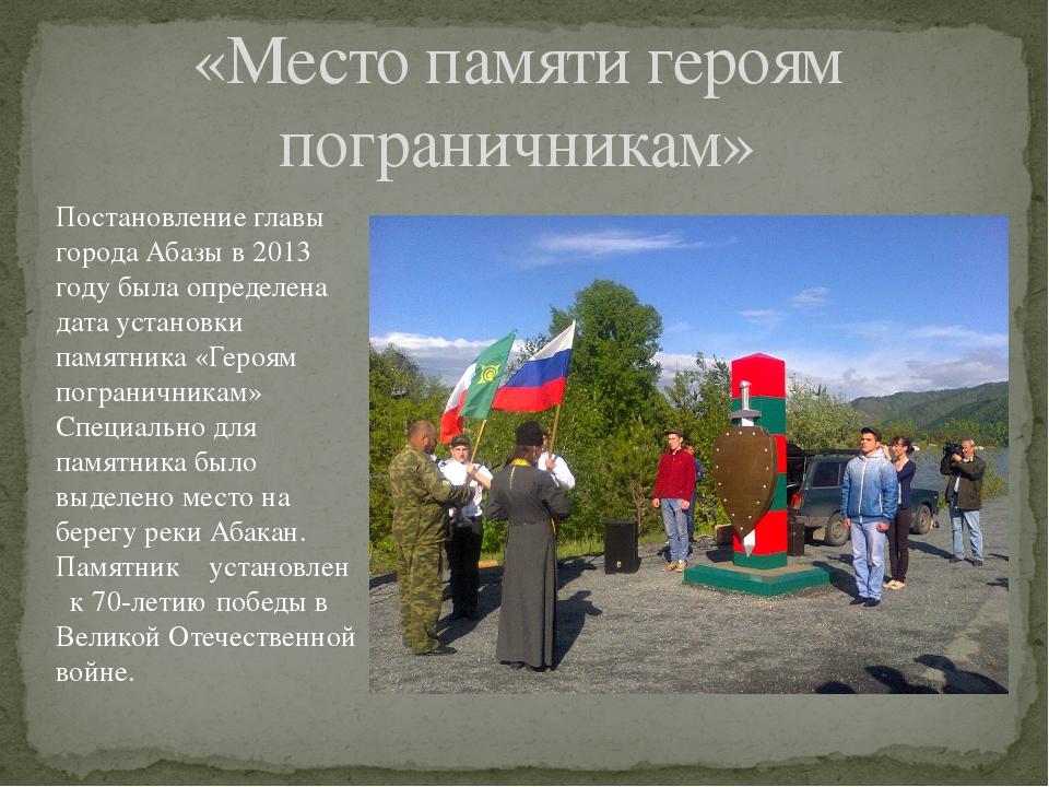 «Место памяти героям пограничникам» Постановление главы города Абазы в 2013 г...