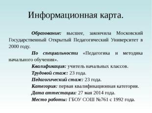 Информационная карта. Образование: высшее, закончила Московский Государств
