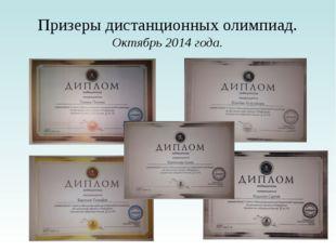 Призеры дистанционных олимпиад. Октябрь 2014 года.