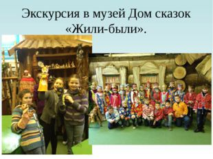 Экскурсия в музей Дом сказок «Жили-были».