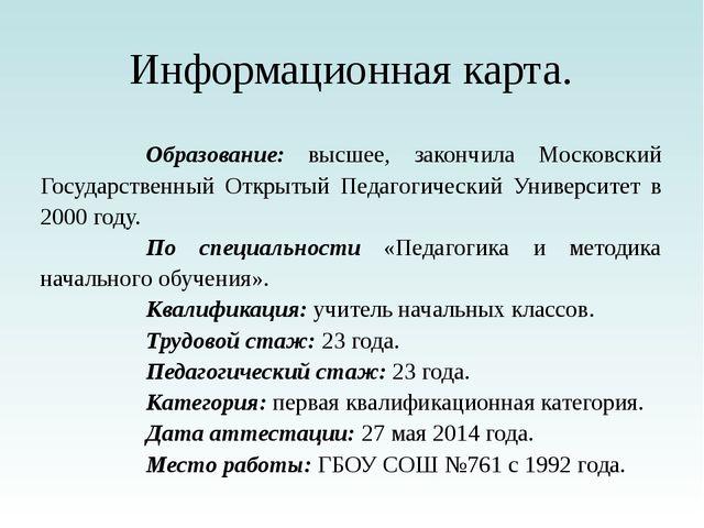 Информационная карта. Образование: высшее, закончила Московский Государств...