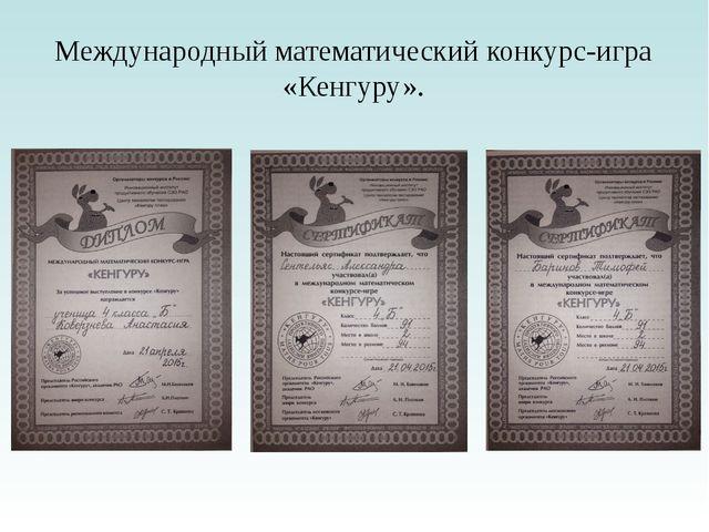 Международный математический конкурс-игра «Кенгуру».