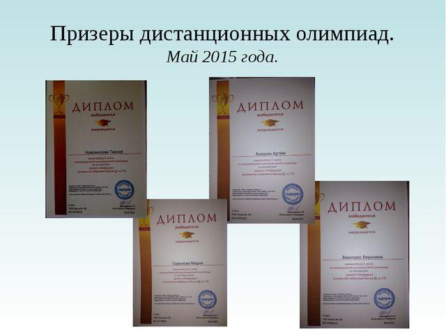 Призеры дистанционных олимпиад. Май 2015 года.