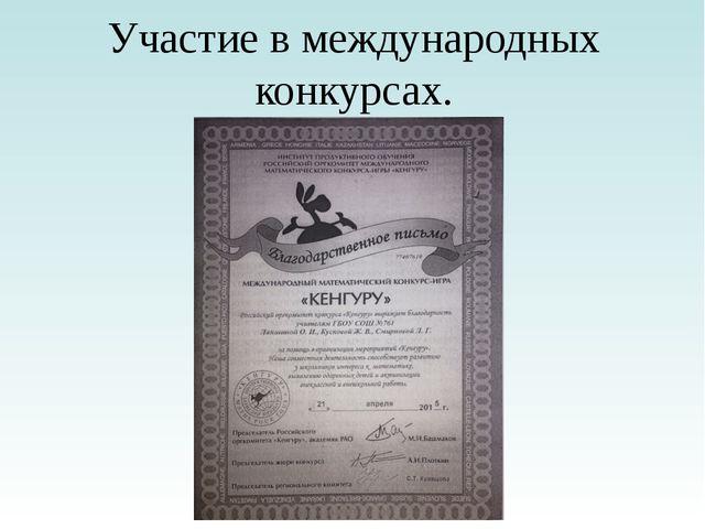 Участие в международных конкурсах.
