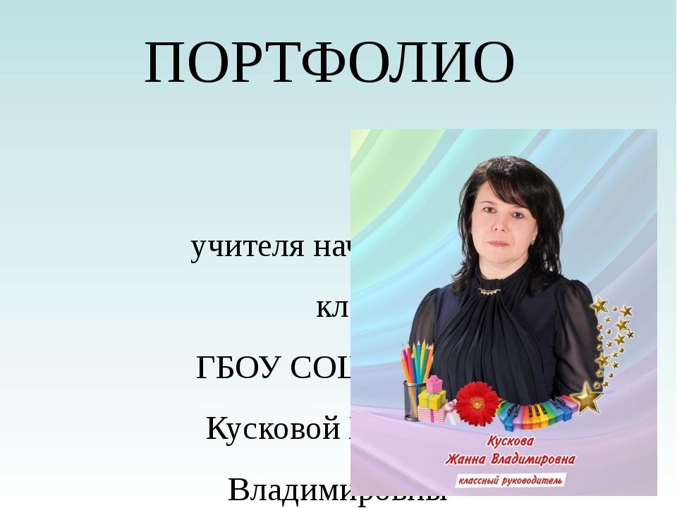 ПОРТФОЛИО учителя начальных  классов ГБОУ СОШ №761 Кусковой Жанны Владимиро...