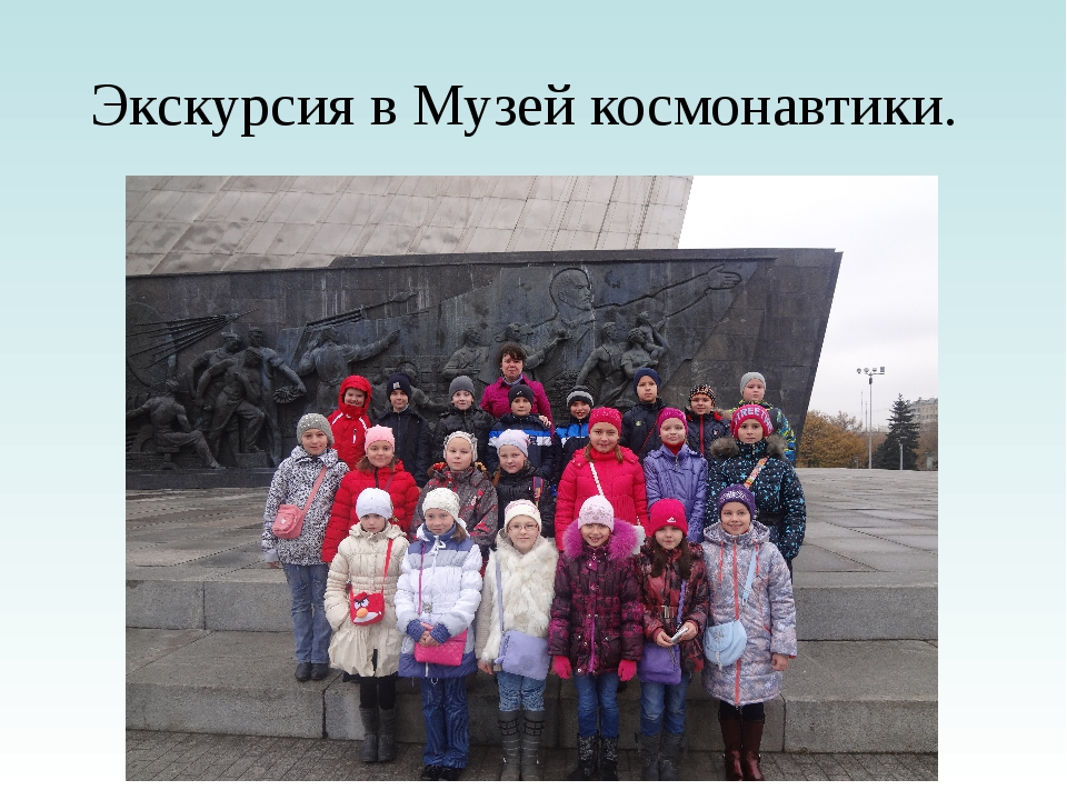 Экскурсия в Музей космонавтики.