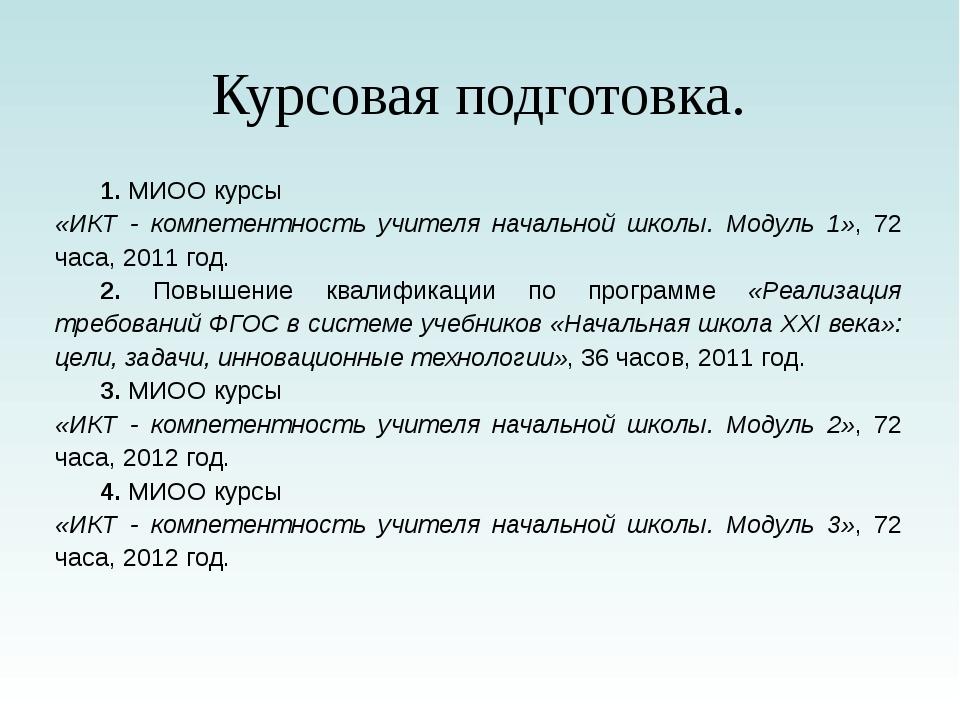 Курсовая подготовка. 1. МИОО курсы «ИКТ - компетентность учителя начальной...