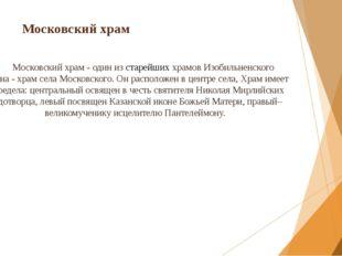 Московский храм Московский храм - один из старейших храмов Изобильненского ра