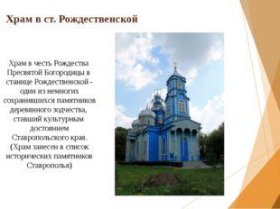 Храм в ст. Рождественской Храм в честь Рождества Пресвятой Богородицы в стани
