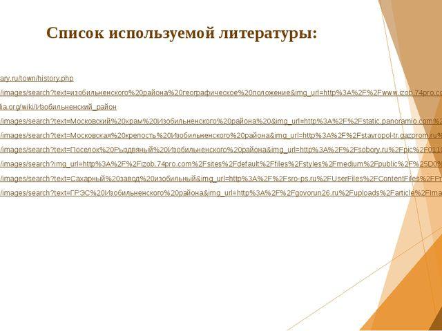 Список используемой литературы: http://izobilny.library.ru/town/history.php h...